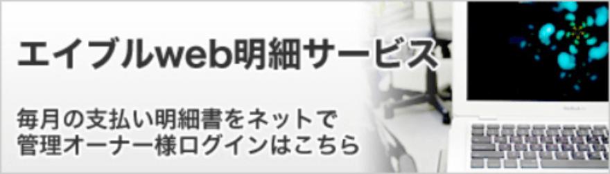 エイブルweb明細サービス