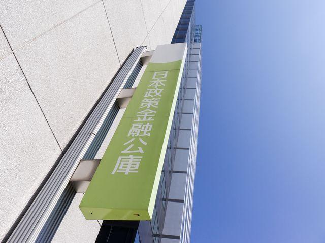 日本政策金融公庫で不動産融資を受ける方法と注意点