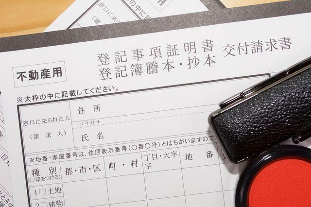 【簡単】不動産売買で失敗しない不動産登記簿謄本の読み方のコツ