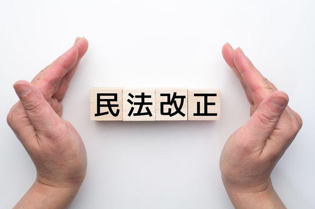 【民法改正】連帯保証人制度の変更ポイントをわかりやすく解説!