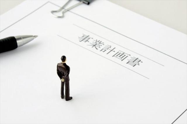 アパートローンを好条件で借り入れるポイントは事業計画書